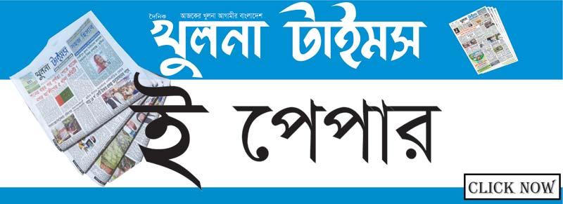 Khulna Times ePaper